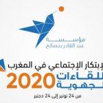 Rencontres Régionales de l'Innovation Sociale by FABS