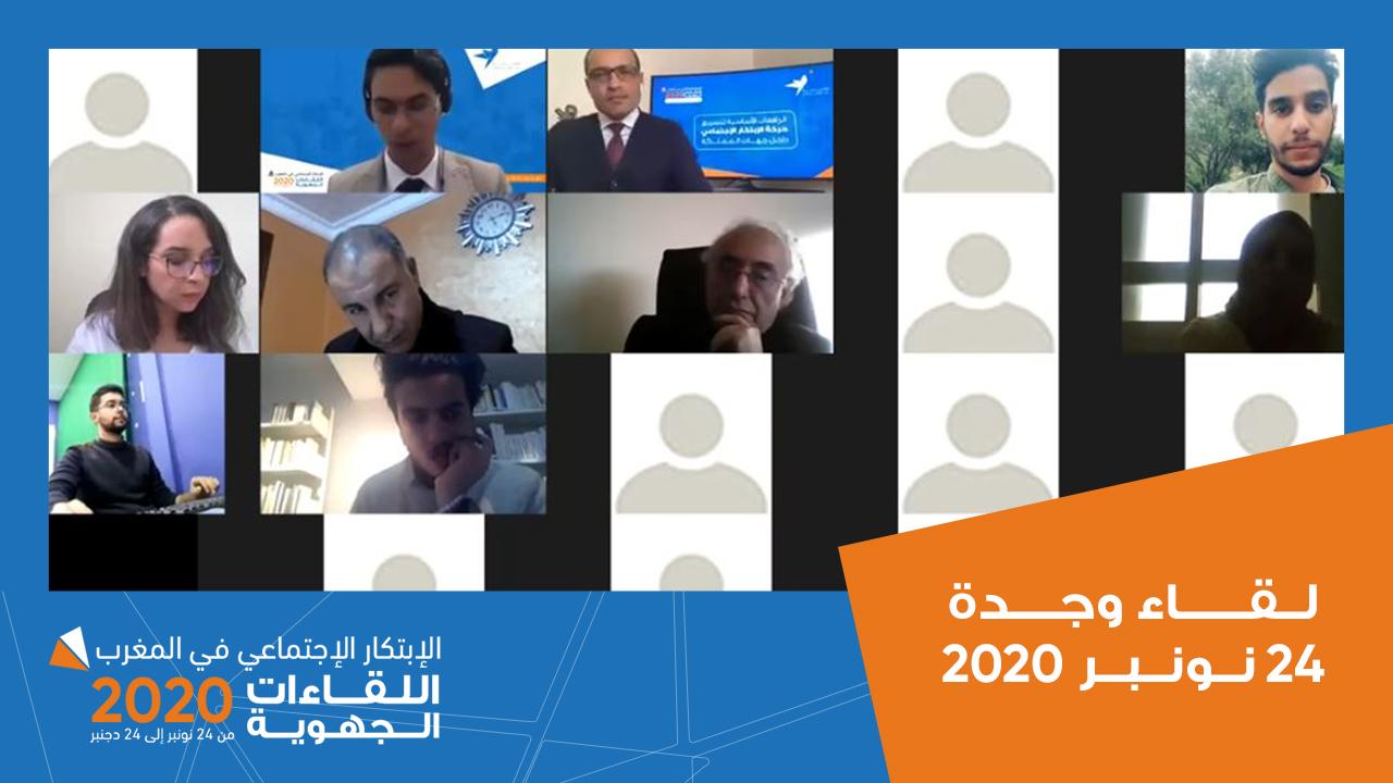 REGIONALES 2020 OUJDA 1
